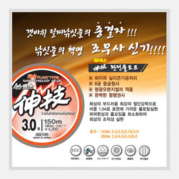 조무사 신기 완전플로트 원줄 [150m,200m]/릴줄,찌낚시용